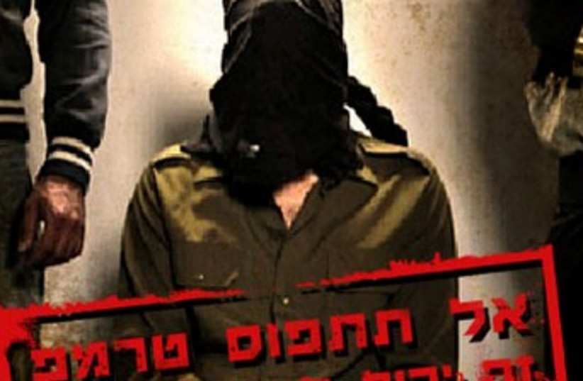 Kidnapped IDF soldier hitchiking ad 370 (photo credit: Courtesy)