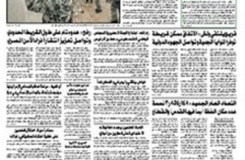 al ayyam 224.88 (photo credit: http://www.al-ayyam.ps/znews/site/default.aspx)