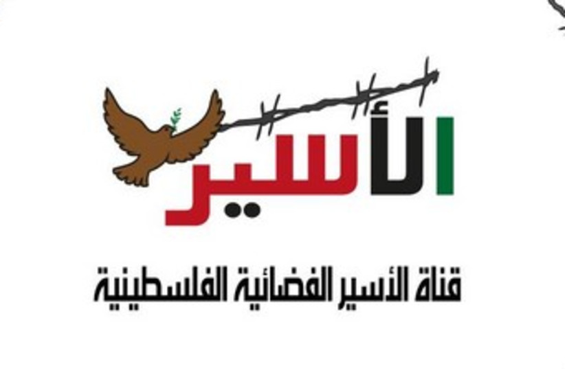 Palestinian Prisoner Channel logo_370 (photo credit: Courtesy Facebook Page )