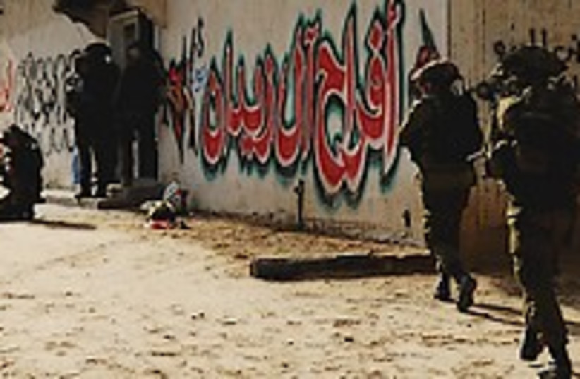 IDF n. Gaza fab 224.88 (photo credit: IDF )