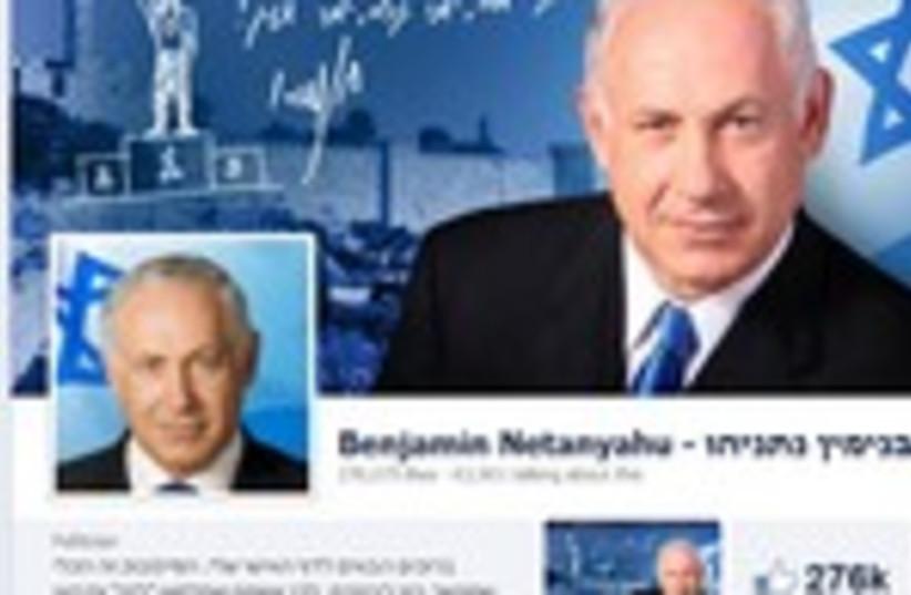 Netanyahu's Facebook page 150 (photo credit: Screenshot)
