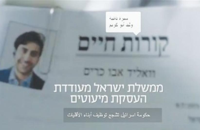 Government TV advertisement 370 (photo credit: YouTube Screenshot)