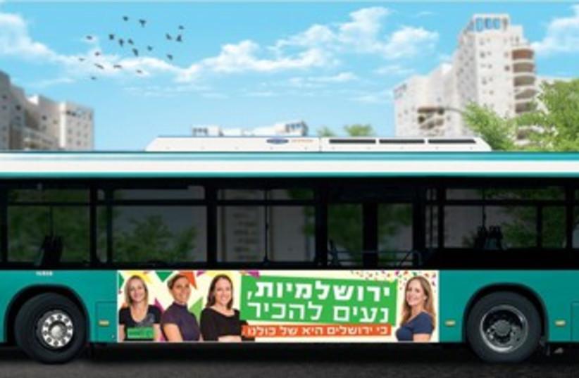 YERUSHALMIM MOVEMENT 370 (photo credit: Courtesy Yerushalmim Movement 370)