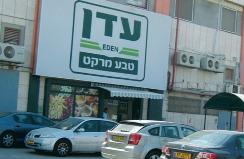 Eden Teva supermarket  521 (photo credit: YOCHEVED MIRIAM RUSSO)