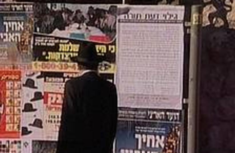 mercaz poster 224 88 (photo credit: Channel 1)