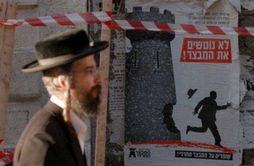Ad against Tal Law (370) (photo credit: Marc Israel Sellem /The Jerusalem Post)