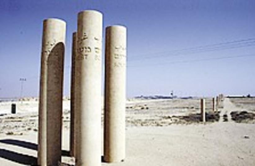 pillars of peace 224 (photo credit: Shmuel Bar-Am)