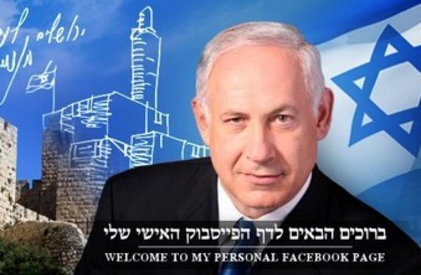 Netanyahu Facebook page 370 (photo credit: Facebook)