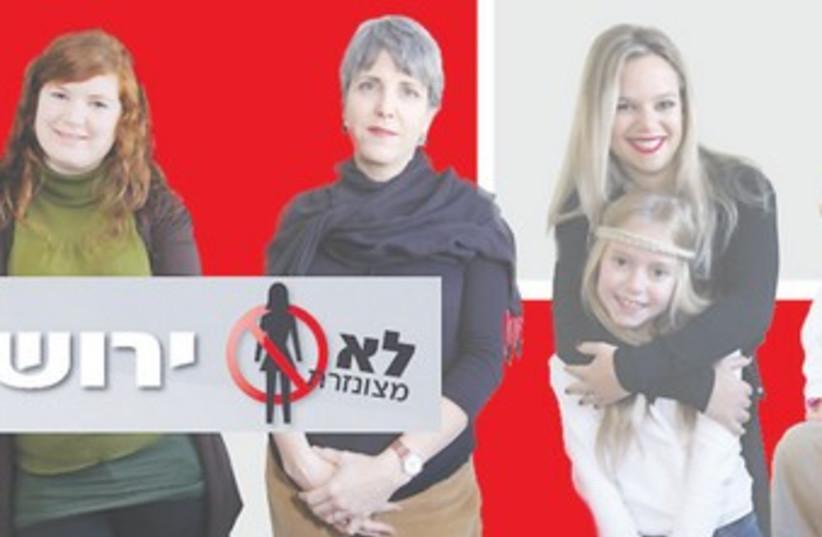 Jerusalemites Movement advertisement 370 (photo credit: Courtesy Jerusalemites Movement)