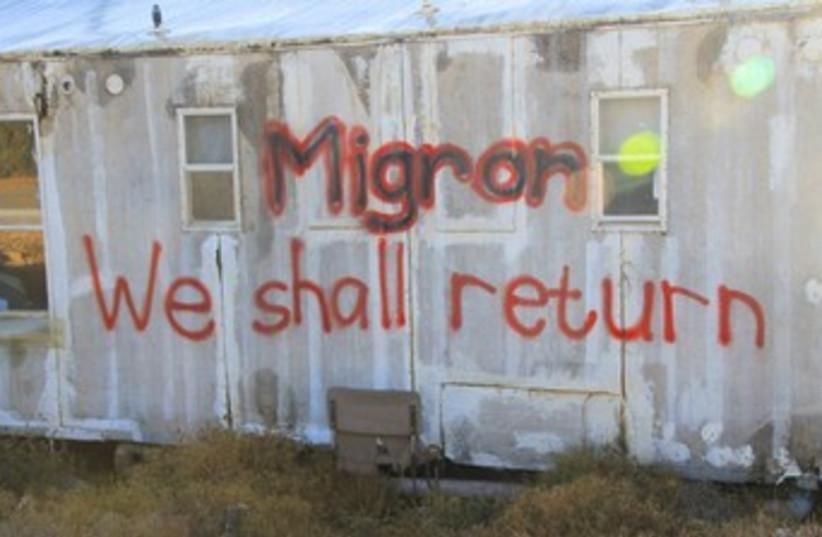 Migron Graffiti (370) (photo credit: Tovah Lazaroff)