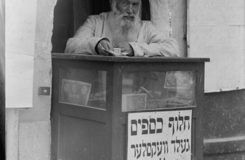 Jewish money changer