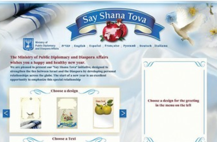 Ministry of Public Diplomacy and Diaspora Affairs 370 (photo credit: Screenshot)