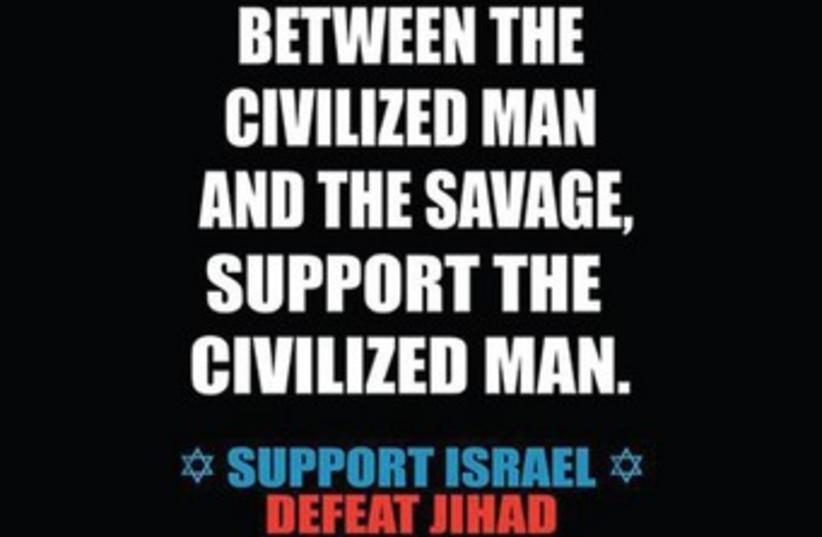 Support Israel, Defeat Jihad 370 (photo credit: Courtesy)