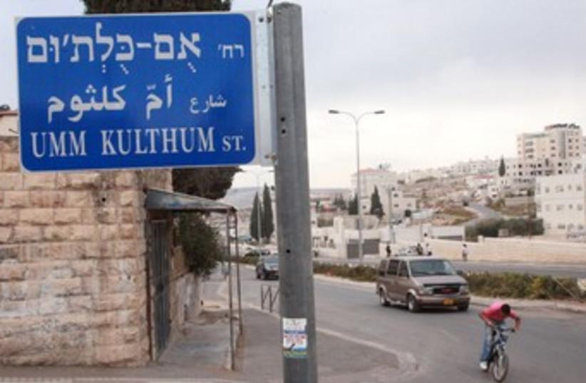 Um Kulthum street 370 (photo credit: Marc israel sellem)