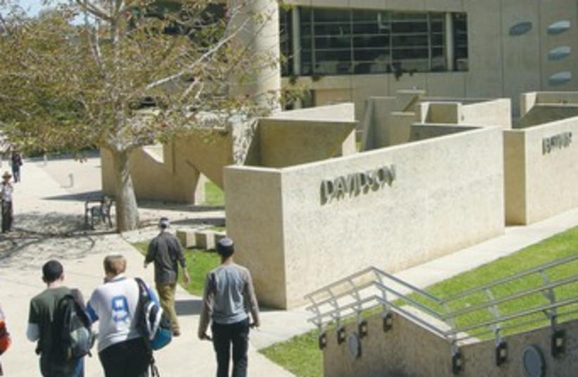 Weizmann Institute 370 (photo credit: Yoav Dothan/Wikicommons)