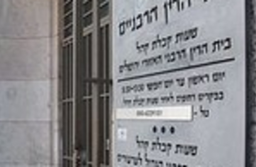 Jerusalem Chief Rabbinate 150 (photo credit: Marc Israel Sellem)