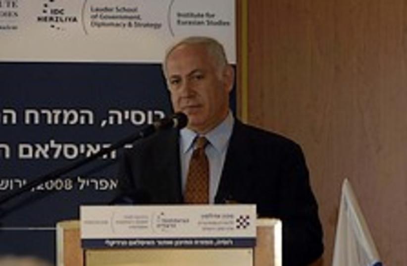 bib idc 224.88 (photo credit: Courtesy IDC Herzliya / Shalem Center)