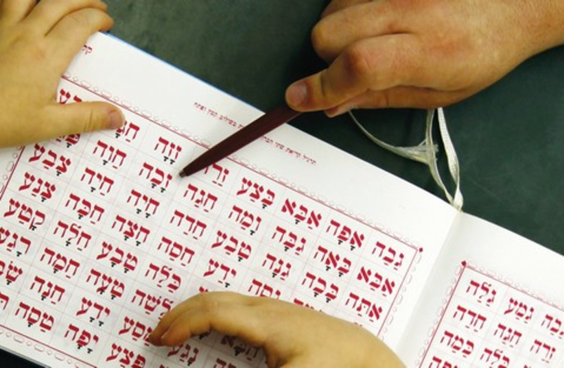 Home for the Hebrew language (photo credit: Reuters)