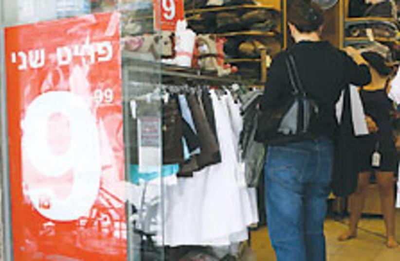 clothing store ad 88 224 (photo credit: Ariel Jerozolimski)