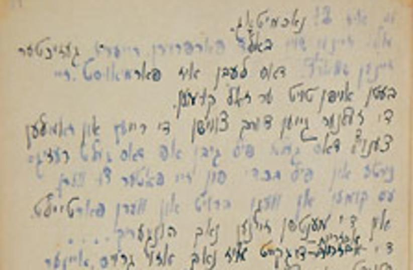 hebrew diary 88 224 (photo credit: Courtesy)