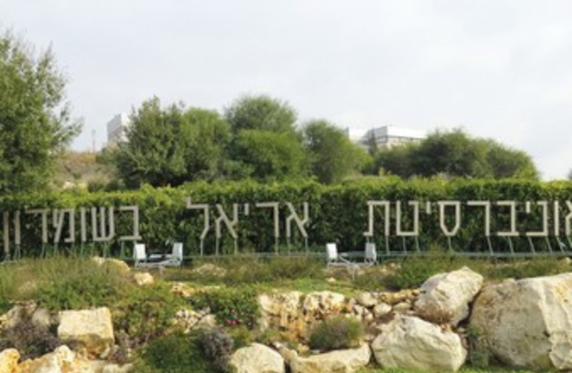 Ariel University in Samaria 370 (photo credit: Courtesy Ariel University)