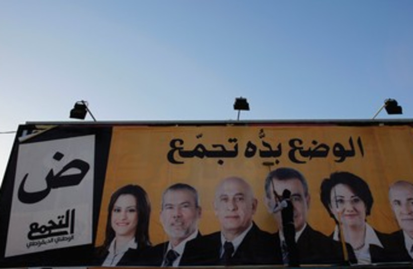 Balad campaign ad 370 (photo credit: REUTERS)