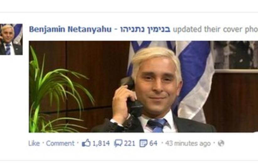 Netanyahu facebook 370 (photo credit: Courtesy)