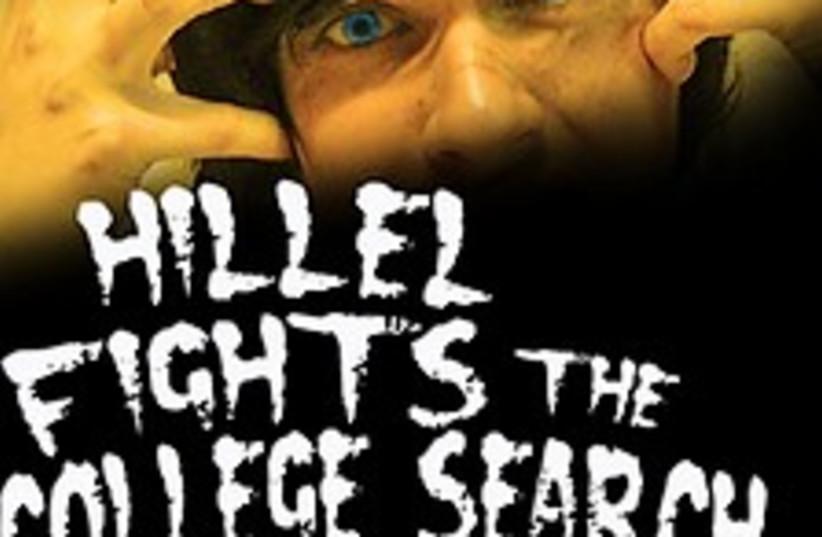 hillel scary 224.88 (photo credit: JTA)
