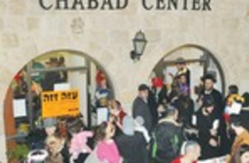 Chabad Center in Jerusalem's Rehavia neighborhood 150 (photo credit: courtesy)