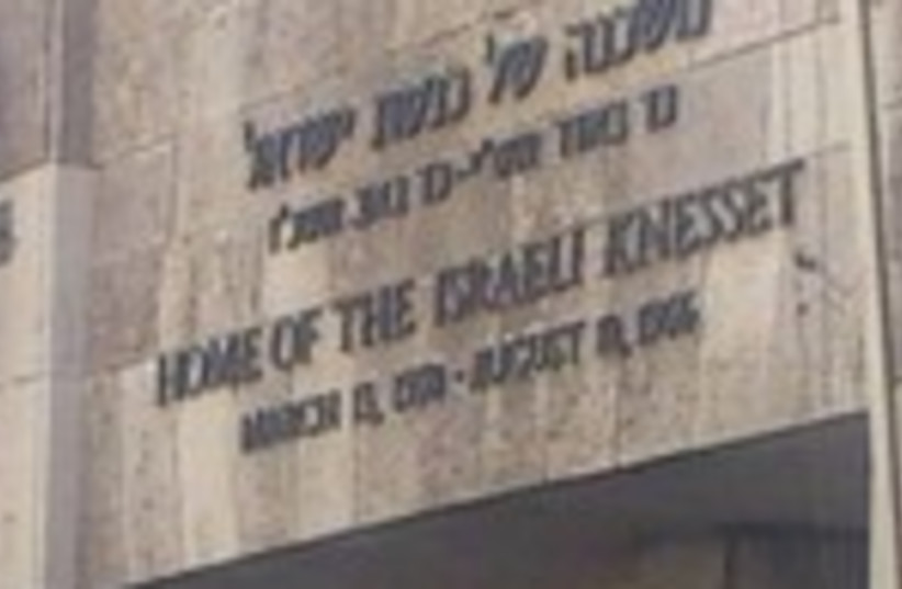Rabbinical Court  in Jerusalem 150 (photo credit: Melanie Lidman)
