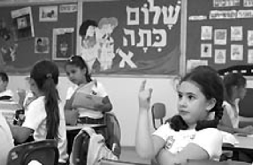 tali school 224.88 (photo credit: Ariel Jerozolimski)