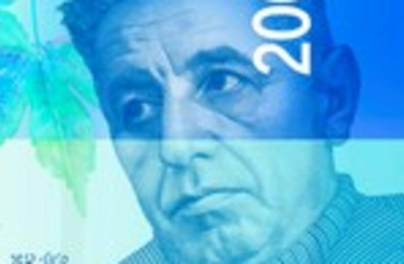 New shekel notes 150 (photo credit: Courtesy Bank of Israel)