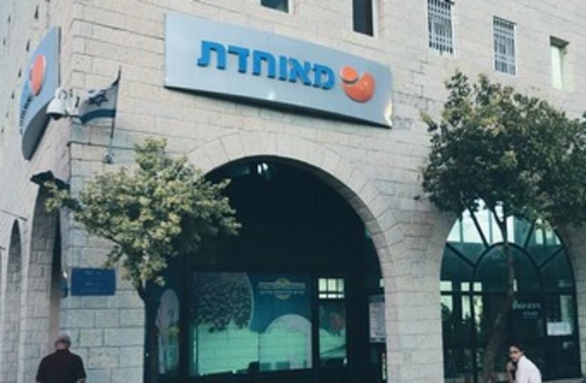 meuhedet building 370 (photo credit: Marc Israel Sellem/The Jerusalem Post)