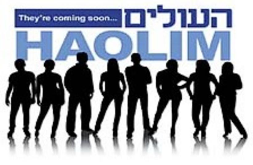 haolim logo 224.88 (photo credit: Courtesy)