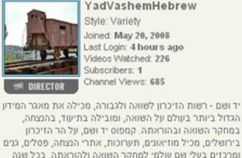 yad vashem youtube  224  (photo credit: Courtesy)