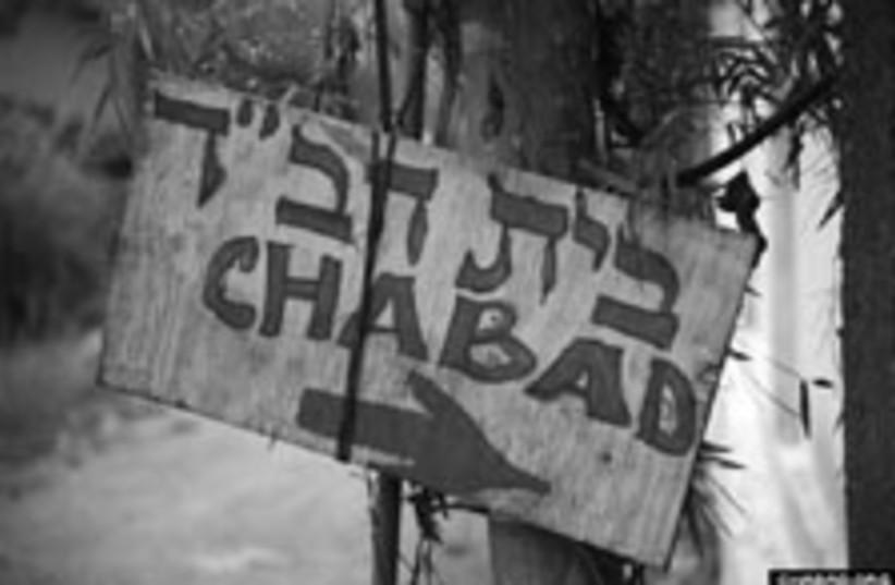 chabad 224.88 (photo credit: Chabad)