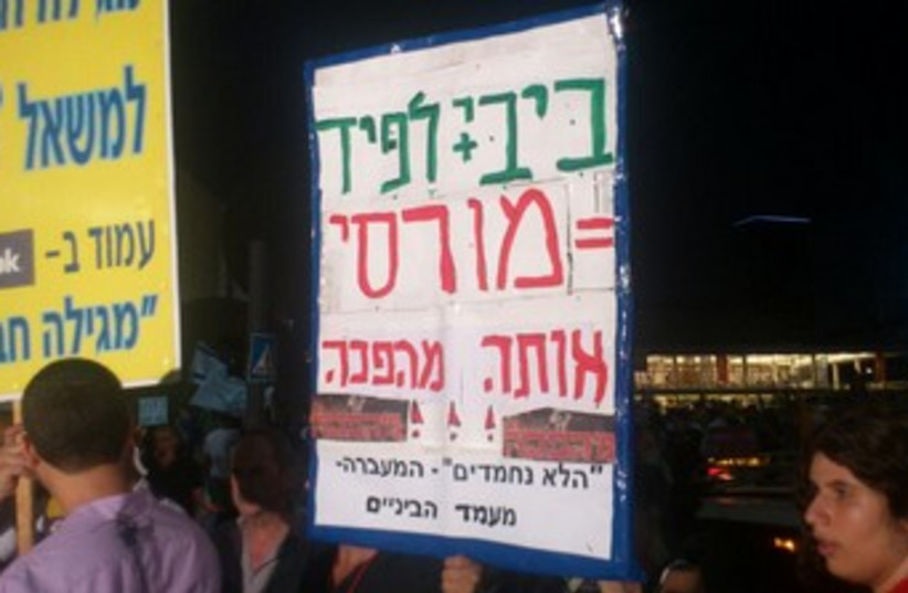 Social justice protest Tel Aviv 370 (photo credit: Ben Hartman)
