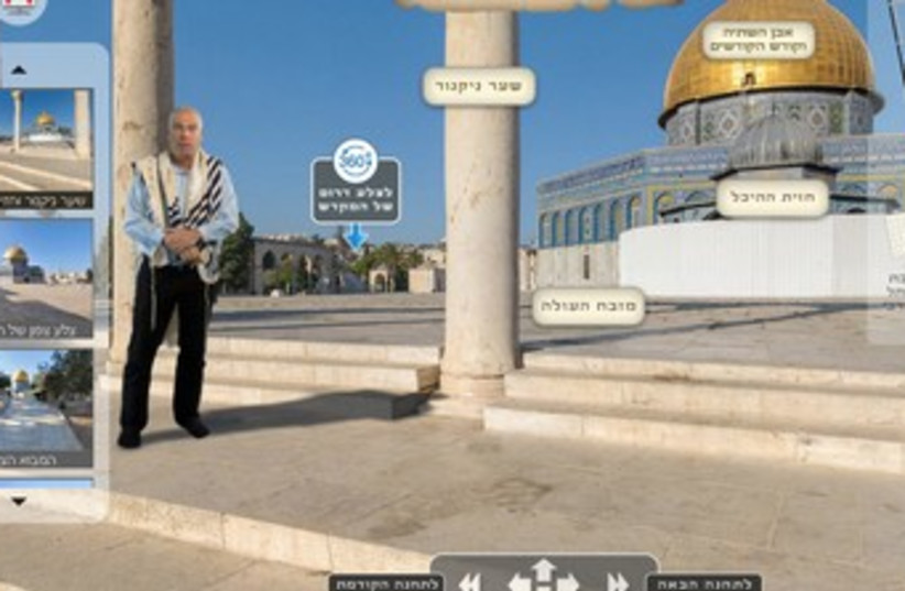 Temple Mount virtual tour370 (photo credit: harhakodesh.co.il)