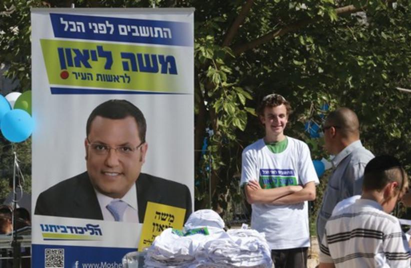 Mayoral candidate Moshe Lion 521 (photo credit: Marc Israel Sellem)