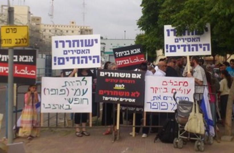 Protesters calling for Jewish terrorists to be freed 370 (photo credit: Ben Hartman)