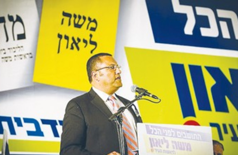 Moshe Lion 370 (photo credit: Courtesy Moshe Lion campaign)