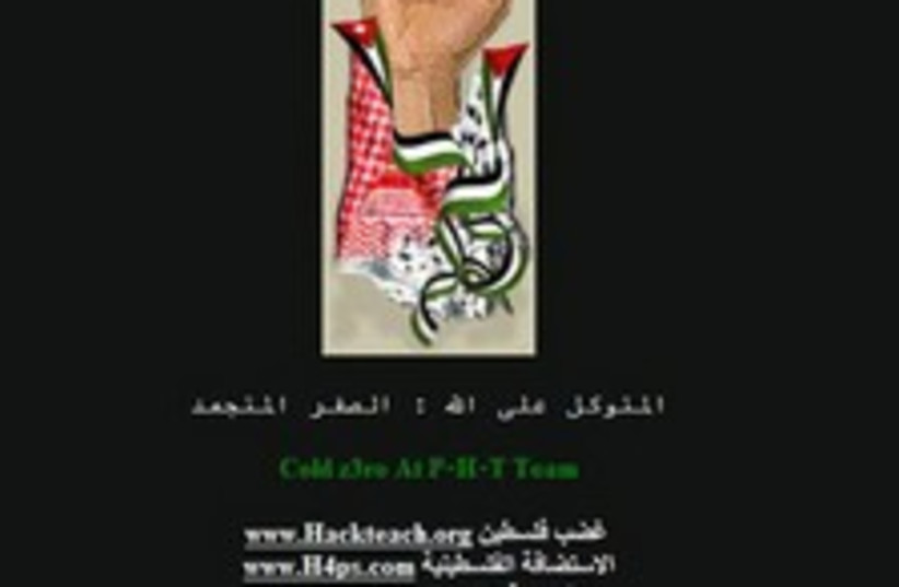 likud site hacked 224 88 (photo credit: )