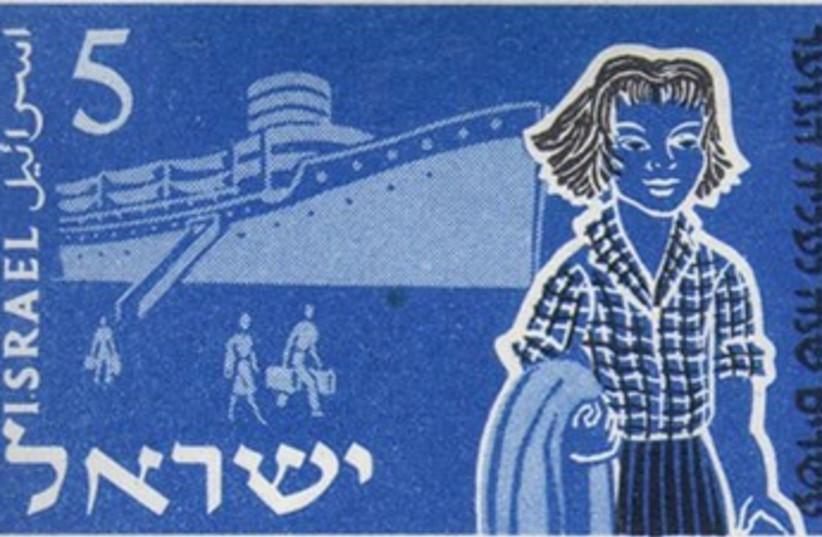 Israeli postage stamp 370 (photo credit: Courtesy Mosaic Magazine)