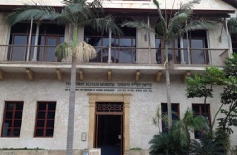 First Aliyah Museum (photo credit: Janis Raisen)