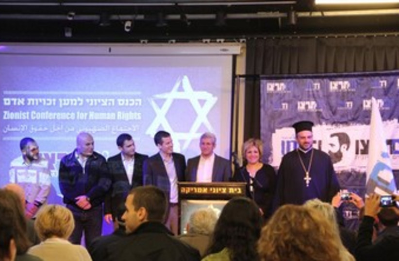 Zionist Conference for Human Rights 370 (photo credit: Kobi Doverz)