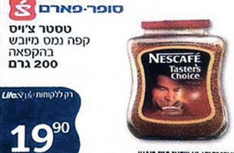 An advertisement shows the new, round-numbered price  (photo credit: Jerusalem Post Staff)