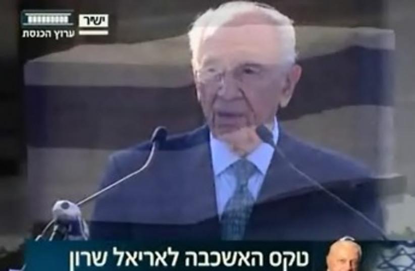 President Shimon Peres speaking at Ariel Sharon memorial (photo credit: Screenshot Knesset Channel)