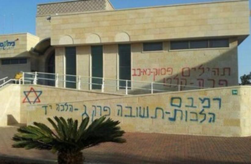 Grafitti on Reform synagogue in Ra'anana. (photo credit: COURTESY ISRAEL POLICE)
