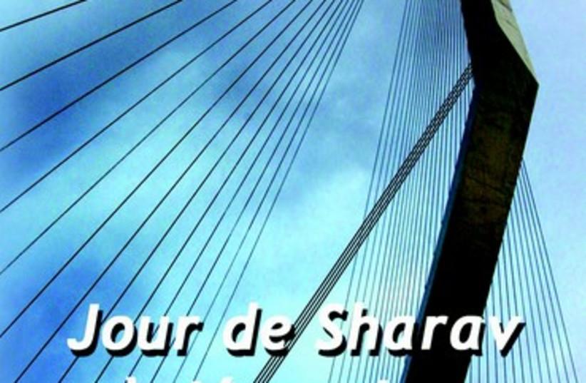 Jour de Sharav à Jérusalem (photo credit: DR)