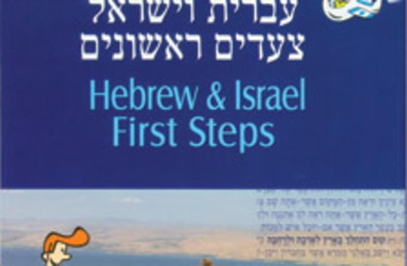 hebrew book 88 224 (photo credit: Courtesy)